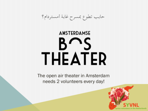 Bos Theater